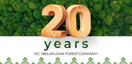 BELARUSIAN FOREST COMPANY JSC IS CELEBRATING ITS 20 YEAR ANNIVERSARY! CONGRATULATIONS ON THIS BIG OCCASION!